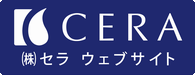 CERA セラ ウェブサイト